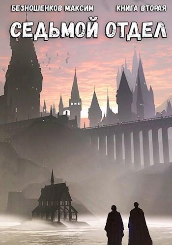 Седьмой отдел - книга вторая - Максим Безношенков