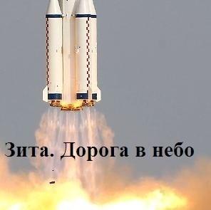 Зита. Дороги власти - Владимир Журавлев