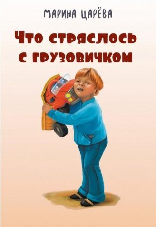 Что стряслось с грузовичком - Марина Царёва