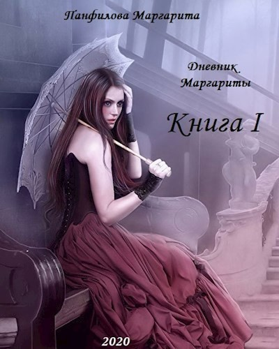 Дневник Маргариты Книга I - Маргарита Панфилова