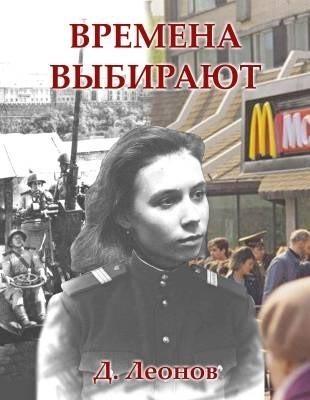 Времена выбирают - Леонов Дмитрий