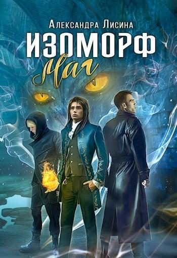 Изоморф-3. Маг - Александра Лисина
