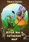 Шуля Мю и потайной мир - Марина Царёва