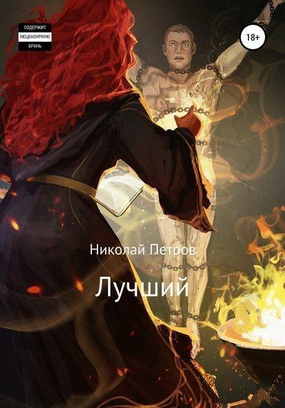 Лучший - Николай Петров