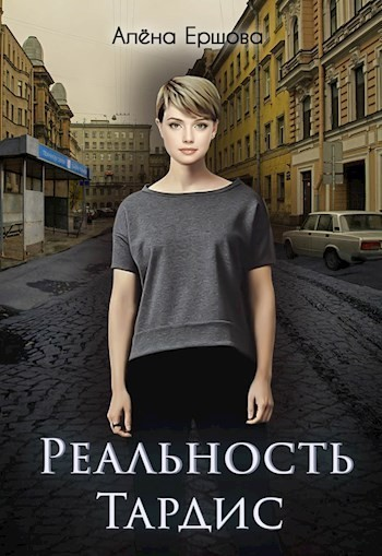 Реальность Тардис - Алёна Ершова