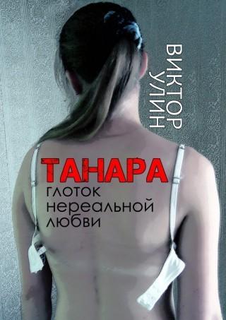 Танара - Виктор Улин