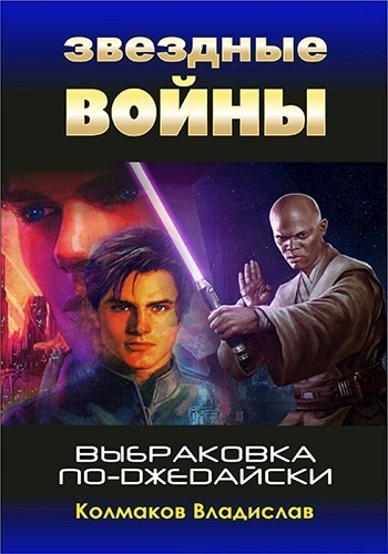 Выбраковка по-джедайски - Колмаков Владислав