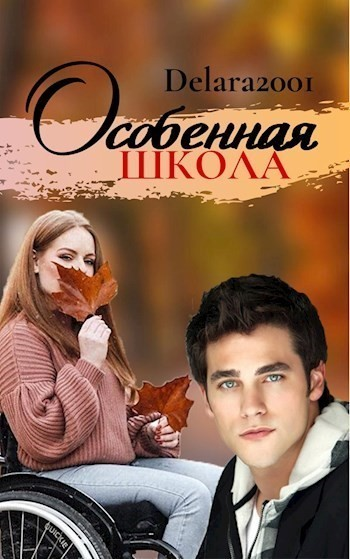 Особенная школа - Диляра Саттарова