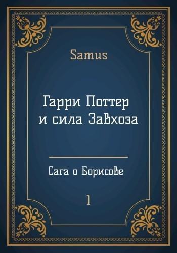 Гарри Поттер и сила Завхоза - Samus