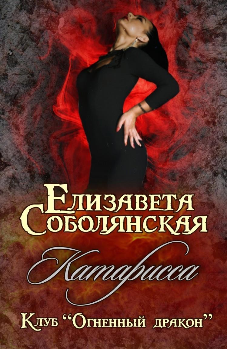 Катарисса - Елизавета Соболянская, Эротическое фэнтези