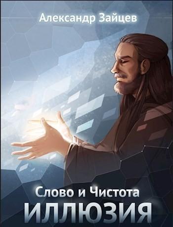 Слово и Чистота: Иллюзия - Александр Зайцев