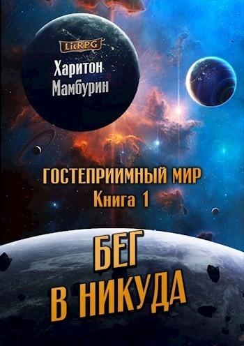 Книга первая Бег в никуда - Мамбурин Харитон Байконурович