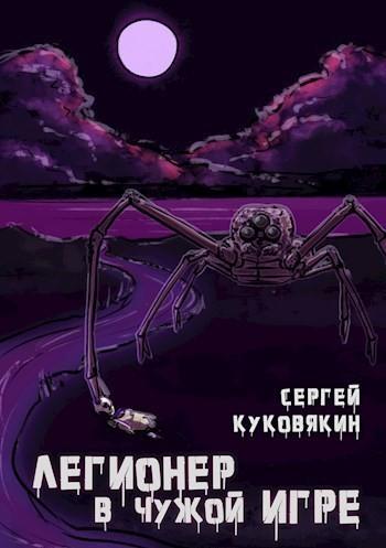 Легионер в чужой Игре - Куковякин Сергей Анатольевич