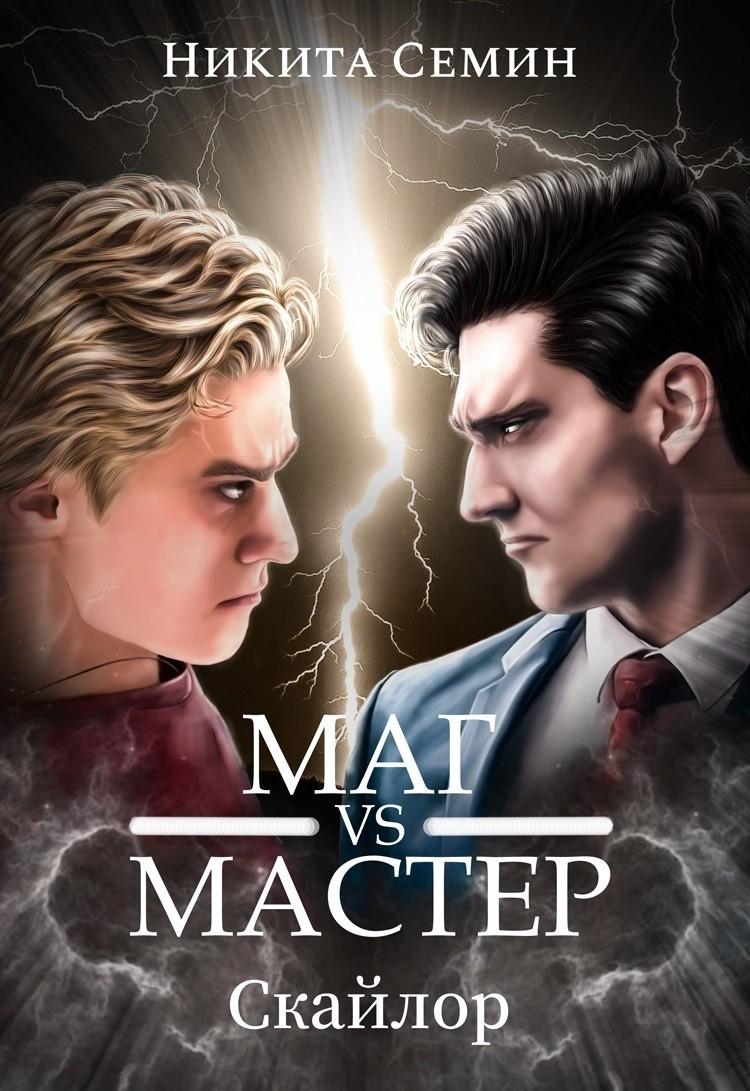 Маг VS Мастер (Стажеры 3) - Никита Семин