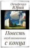 Повесть опубликованная с конца - Овчаренко Юрий