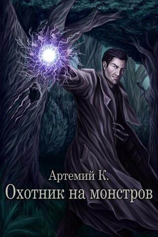 Охотник на монстров - Артемий К.