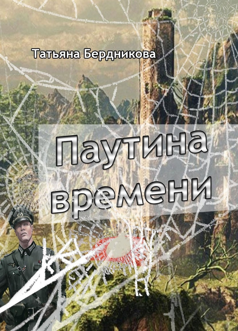 Паутина времени - Татьяна Бердникова
