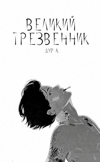Великий Трезвенник - Артём Дур