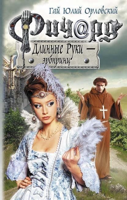Ричард Длинные Руки – эрбпринц - Гай Юлий Орловский