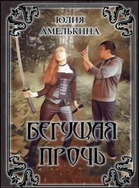 Бегущая прочь - Амелькина Юлия, Героическая фантастика