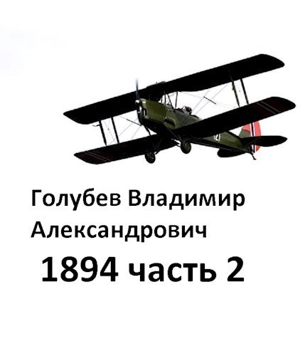 1894 2часть - Голубев Владимир Александрович