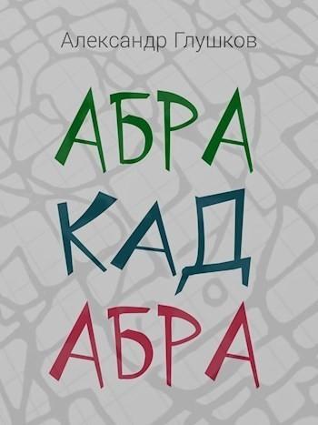 Абракадабра - Александр Глушков