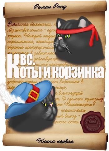 КВС. Коты и корзинка - Роман Ронд