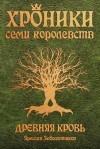Хроники семи королевств: Древняя кровь - Ярослав Заболотников