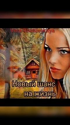 Новый шанс на жизнь - Vera Rostovskaya