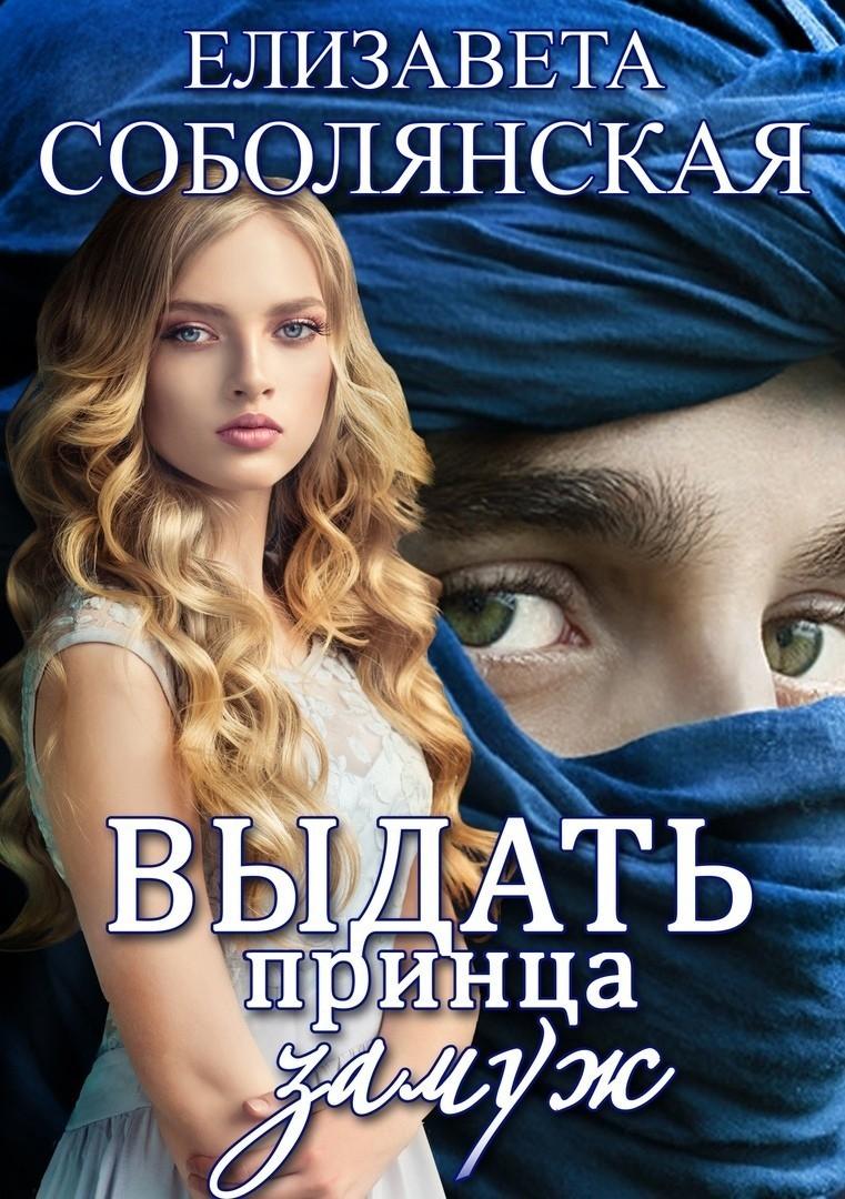 Выдать принца замуж - Елизавета Соболянская