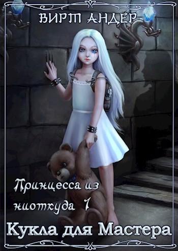 Кукла для Мастера - Вирт Андер