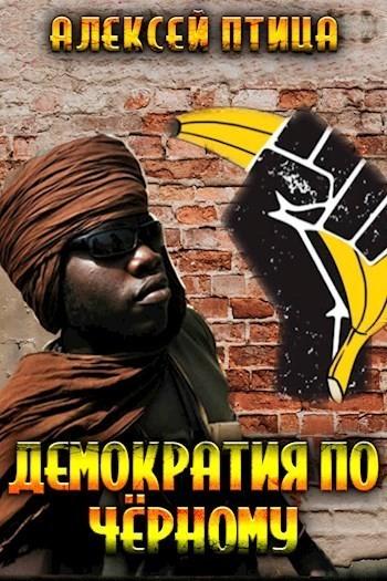 Демократия по чёрному - Алексей Птица, Альтернативная история