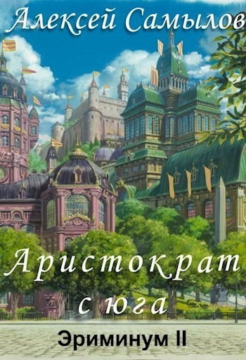Аристократ с юга - Самылов Алексей