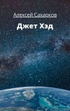 Джет Хэд - Алексей Сахарков
