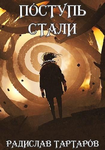 Поступь Стали - Радислав Тартаров