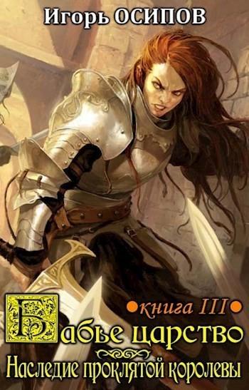 Бабье царство. Книга 3: Наследие проклятой королевы - Игорь Осипов