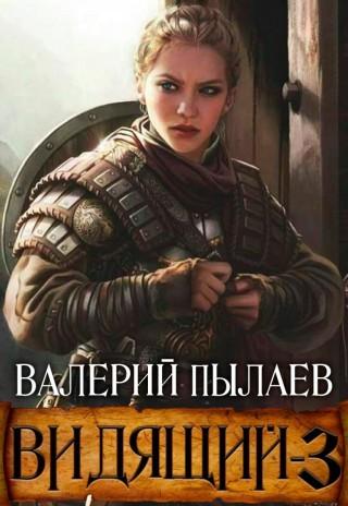 Видящий-3. Ярл - Валерий Пылаев