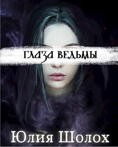 Глаза ведьмы - Юлия Шолох