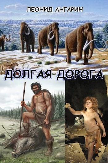 Неандерталец - Леонид Ангарин