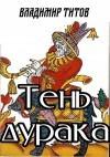 Тень дурака - Владимир Титов