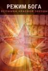 Режим бога. Вспышка Красной Звезды (#6) - Алексей Вязовский