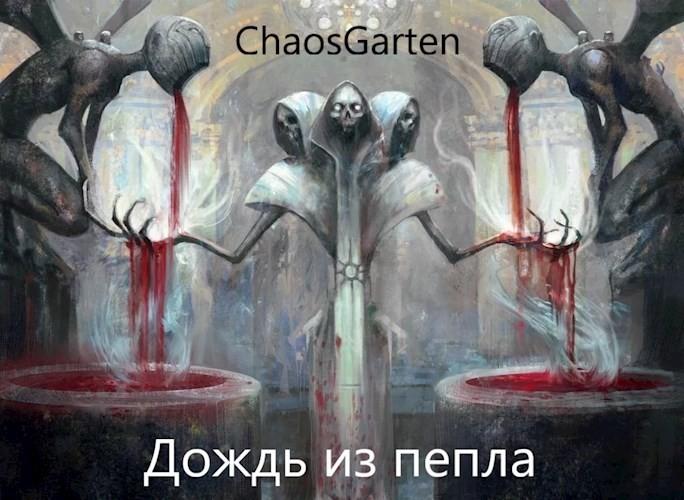 Дождь из пепла - ChaosGarten