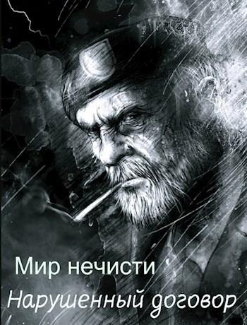Мир нечисти. Нарушенный договор - Виктор Крыс