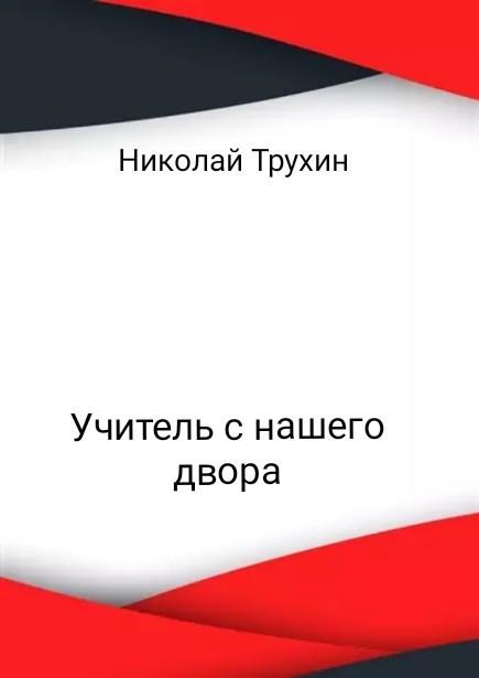 Учитель с нашего двора - Николай Сергеевич Трухин