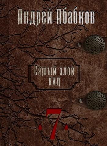 Самый злой вид 7 - Путь крови - Абабков Андрей