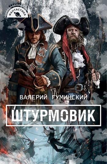 Штурмовик - Валерий Гуминский