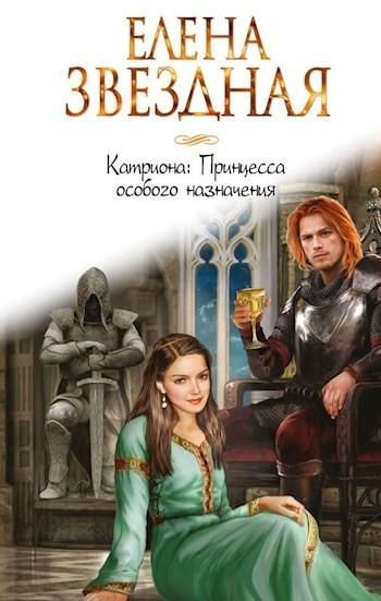 Катриона (1) Принцесса особого назначения - Елена Звездная