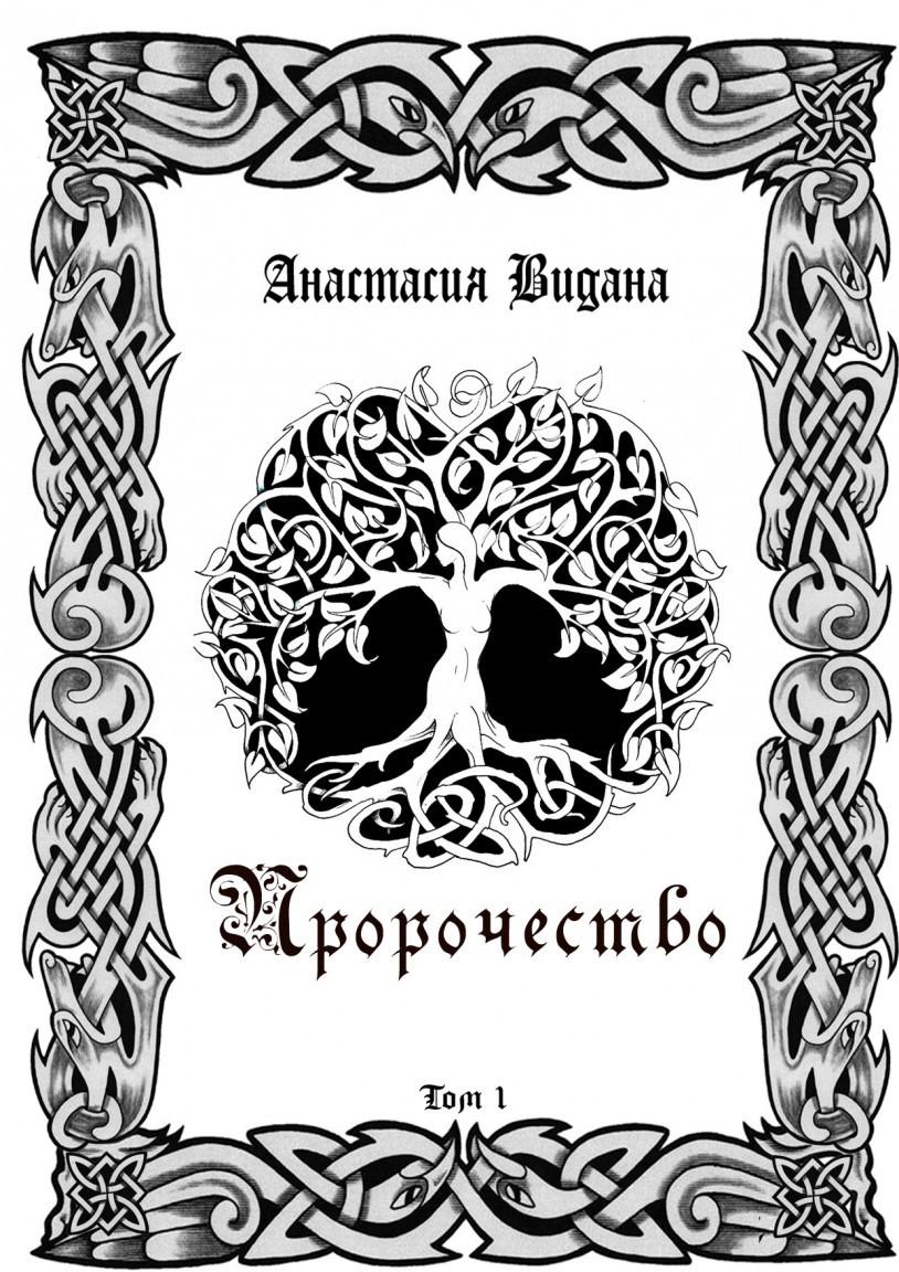 Пророчество - Анастасия Видана