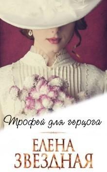 Трофей для герцога - Елена Звездная