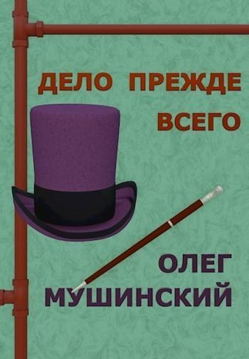Дело прежде всего - Мушинский Олег